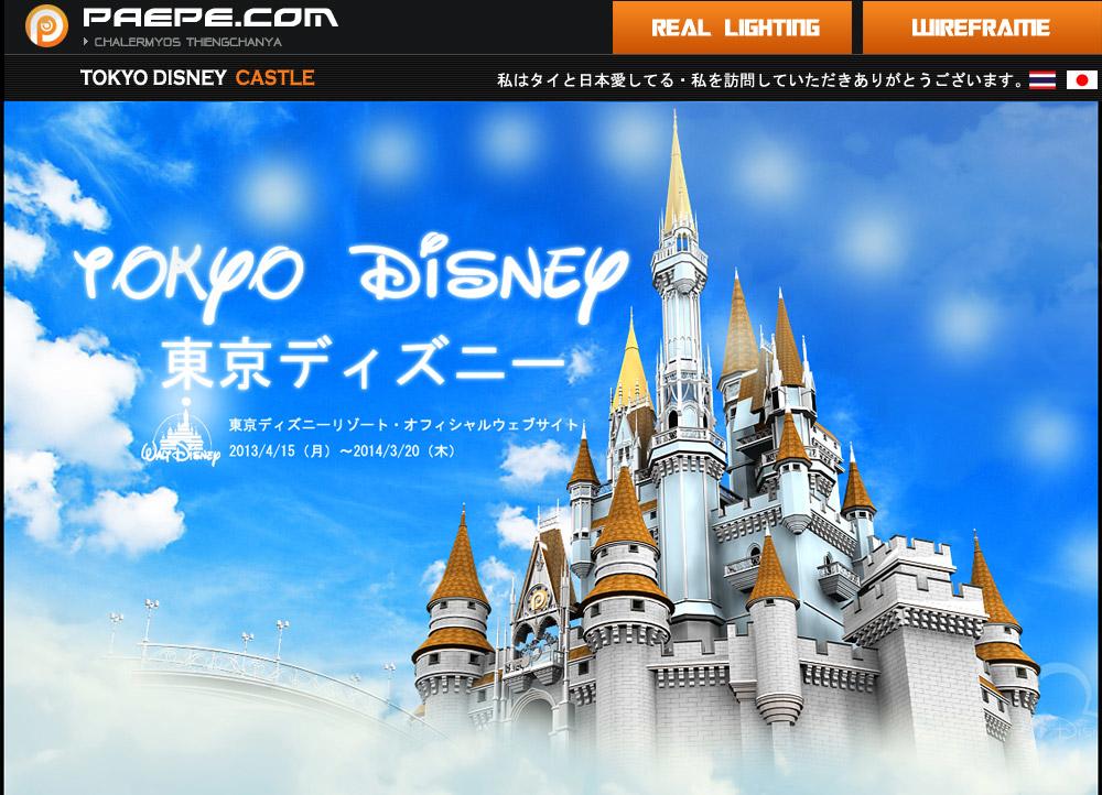 Paepe tokyo disney castle 1 165d7f50 j7rf